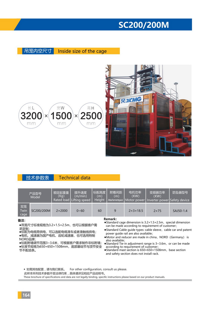 Construction Hoists/SC200/200M